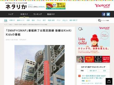 SMAP KinKiKids フジテレビ ジャニーズ 解散に関連した画像-01