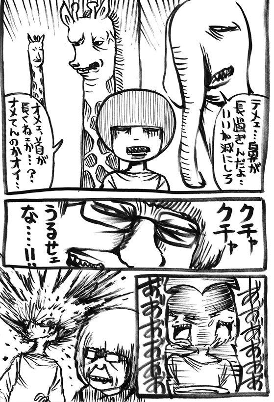 漫画家 押切蓮介 ラーメン屋 クチャラーに関連した画像-05