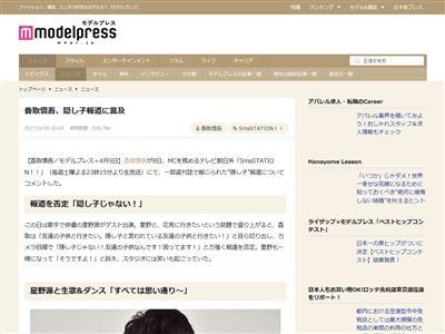SMAP 香取慎吾 ジャニーズ 隠し子 否定 生放送に関連した画像-02