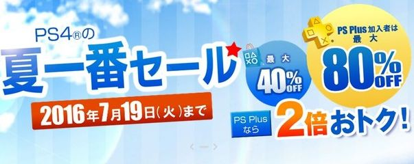 PS4 DL セール 期間限定 フォールアウト4 ウィッチャー3に関連した画像-01