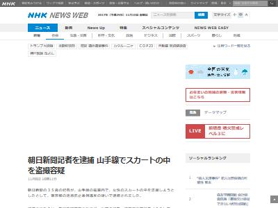 朝日新聞記者盗撮に関連した画像-02
