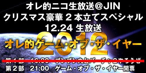 JINGOY2012_housou_kiji_b