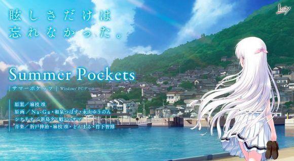 Summer Pockets サマーポケッツ 麻枝准 keyに関連した画像-01
