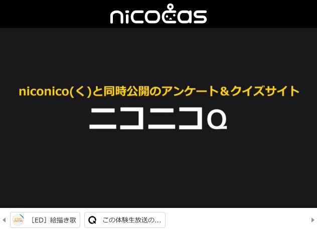 ニコニコ動画 クレッシェンド 新サービス ニコキャスに関連した画像-32