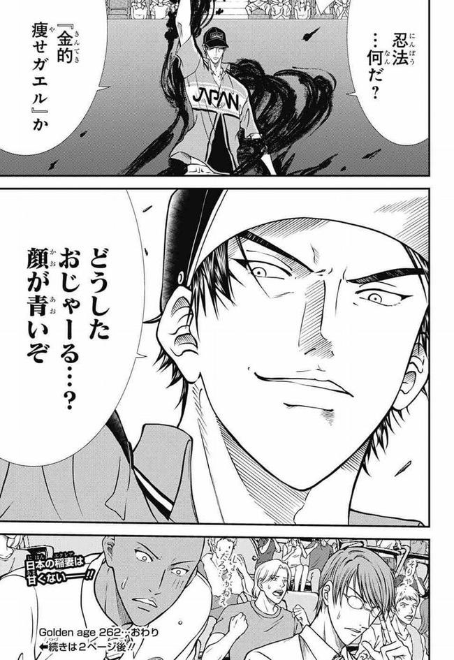 新テニスの王子様 真田弦一郎 忍者 侍 風林火山に関連した画像-05