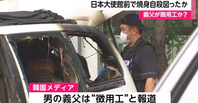 韓国日本大使館 ガソリン 自爆テロ 徴用工に関連した画像-01