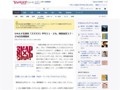 スマスマ SMAP×SMAP 解散 謝罪 生放送 視聴率に関連した画像-02
