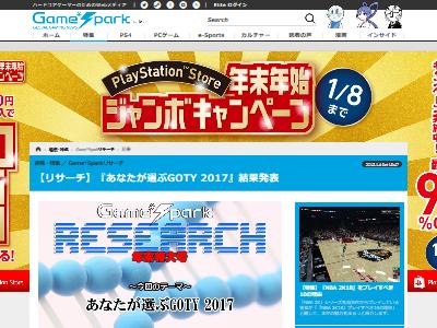 GOTY 2017 ホライゾン ゲームオブザイヤーに関連した画像-02