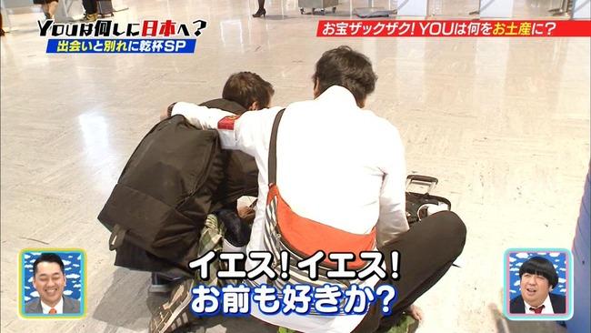 YOUは何しに日本へ? 外国人 セクシーなゲーム 友情に関連した画像-05