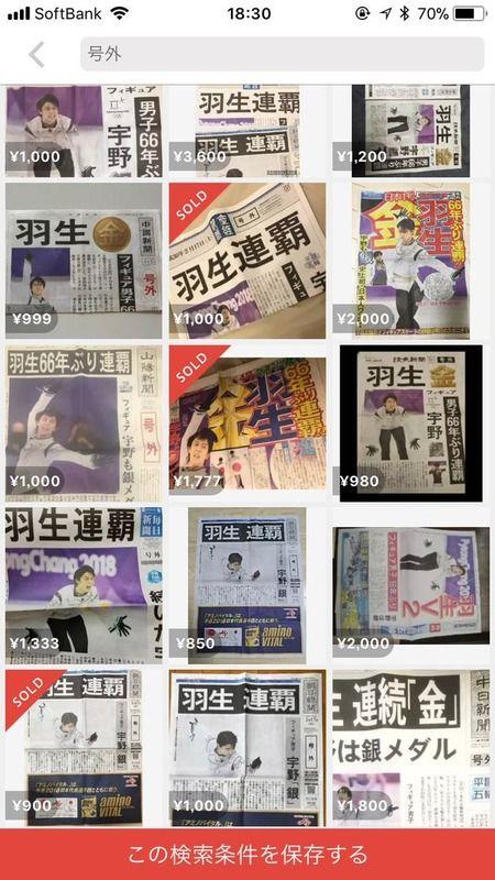 羽生結弦 オリンピック 金メダル 号外 転売 メルカリに関連した画像-02