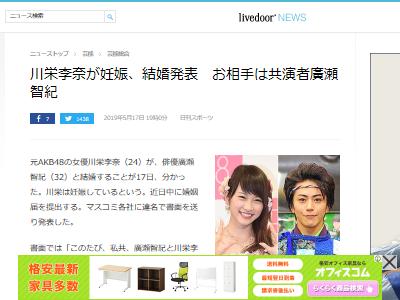 川栄李奈 廣瀬智紀 結婚 妊娠に関連した画像-02