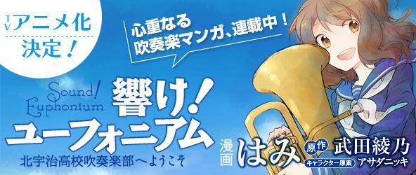 響け!ユーフォニアム 京都アニメーション 京アニに関連した画像-01