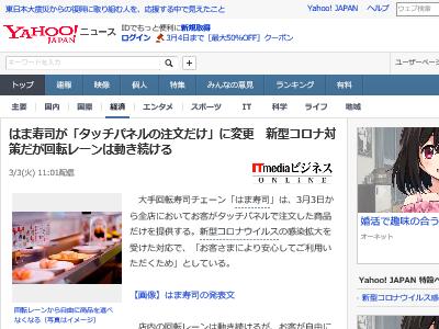 新型コロナ対策 回転寿司 タッチパネル 注文 はま寿司に関連した画像-02