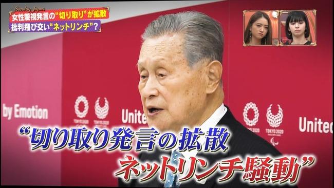森喜朗会長 女性蔑視 東京五輪 ネットリンチ 批判 マスコミ TBSに関連した画像-05