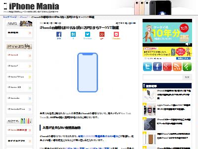 iPhone8値段に関連した画像-02