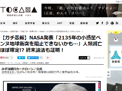 地球滅亡 隕石 小惑星 NASA 2135年に関連した画像-02