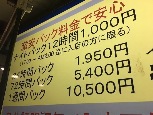 ネカフェ まんがネット喫茶いちご 漫画喫茶 最安値 蒲田に関連した画像-03