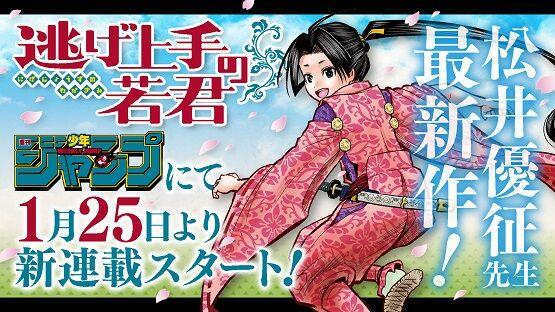 週刊少年ジャンプ4週連続新連載に関連した画像-01