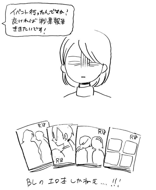 オタク 婚活 街コン 体験漫画 SSR リア充に関連した画像-33