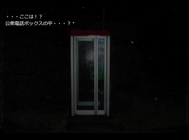 公衆電話 フリーゲーム 電話ボックス 電話 ノベルゲームに関連した画像-03