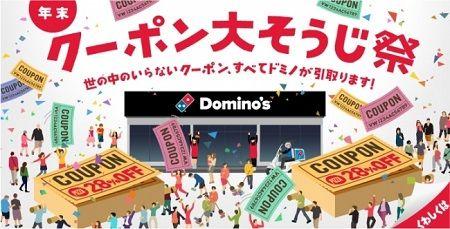 『ドミノ・ピザ』が世の中のあらゆるクーポンを全てピザのクーポンとして利用できるキャンペーンを実施!期限切れでも可!家にある謎のゴミクーポンなど有用に!
