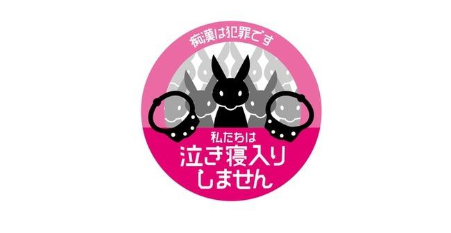 痴漢防止 デザイン 女子高生 冤罪 電車に関連した画像-01