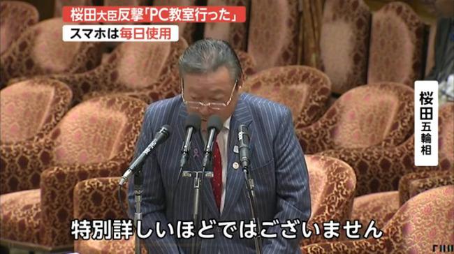 桜田PCスマホクラウド答弁に関連した画像-08
