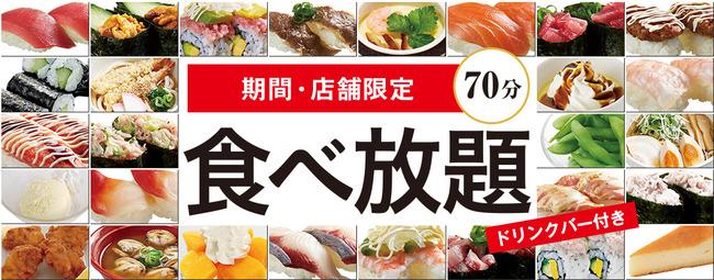 かっぱ寿司 食べ放題に関連した画像-01