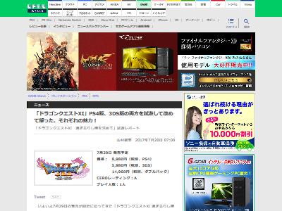 ドラゴンクエスト ドラゴンクエスト11 両機種 比較 PS4 3DS 試遊に関連した画像-02