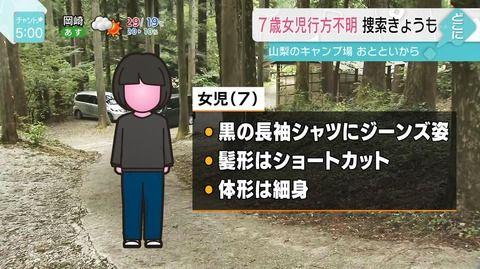 山梨 道志村 キャンプ場 女児不明 捜索打ち切りに関連した画像-01