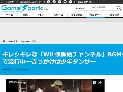 Wii 曲 BGM キレッキレ ダンス 話題 流行 に関連した画像-02