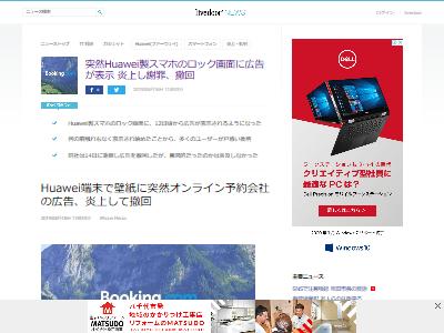 Huaweiスマホロック画面広告に関連した画像-02