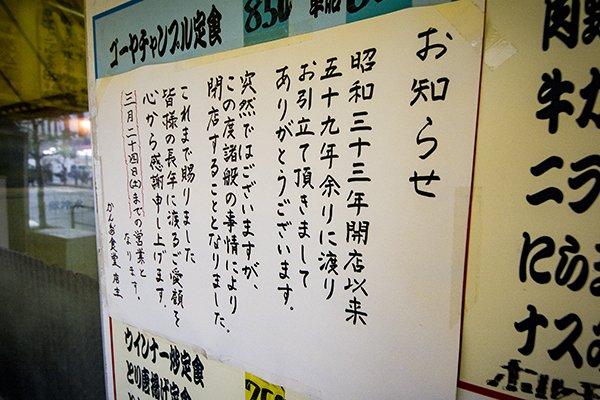 かんだ食堂 秋葉原 閉店に関連した画像-03