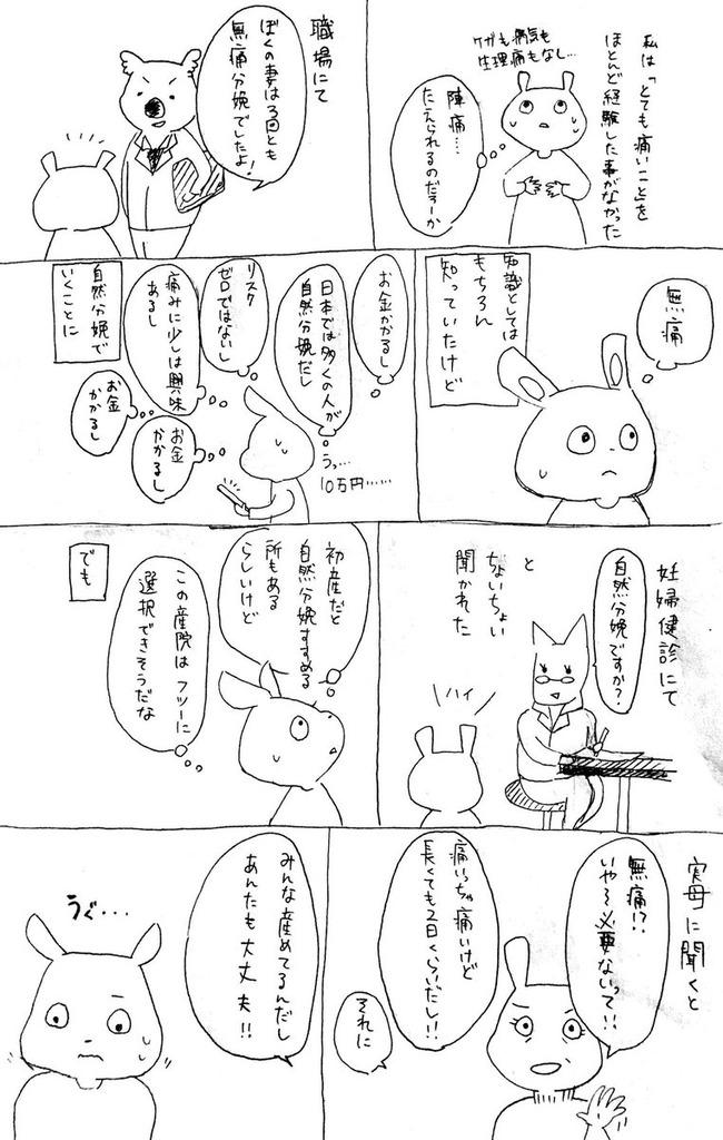 陣痛 分娩 出産 漫画 無痛に関連した画像-02