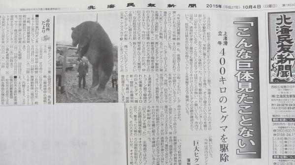 北海道 ヒグマ 400キロに関連した画像-02