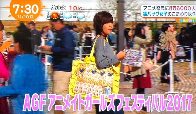 めざましテレビ 痛バッグ 特集 総額 100万円に関連した画像-04