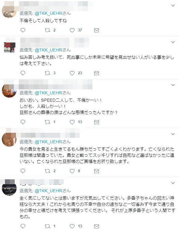上原多香子 不倫 暴露に関連した画像-04