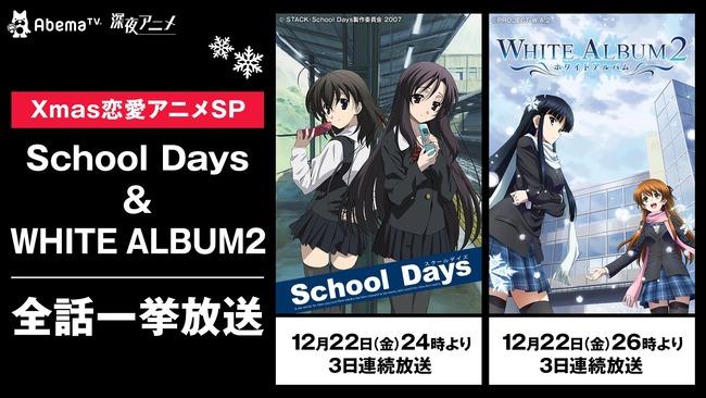 AbemaTV クリスマス 一挙放送 オタク ホワイトアルバム2 スクールデイズに関連した画像-02