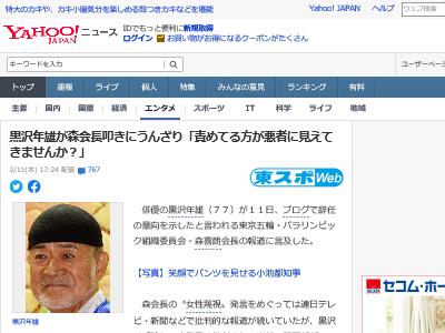 森喜朗 東京五輪 女性蔑視 黒沢年雄 悪者に関連した画像-02