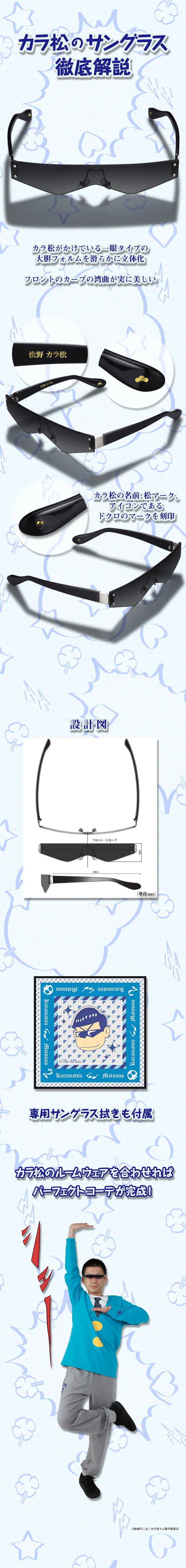 カラ松 カラ松ガールズ おそ松さん グラサン サングラス 商品化に関連した画像-04