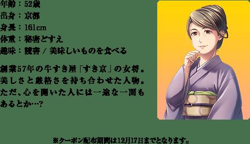 ドミノ・ピザ 恋愛ゲーム 女将 好き★妬き♥おかみ スキヤキングに関連した画像-05
