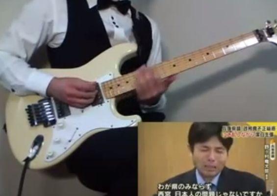 野々村竜太郎 ギター 発狂 ふなっしーに関連した画像-01