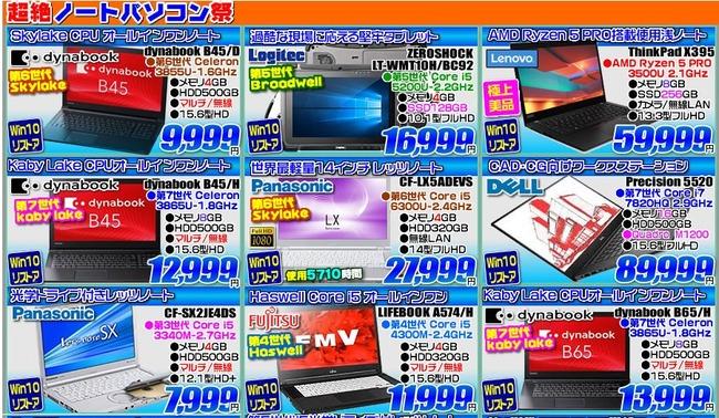 PC ボッタクリ 宗教 ビデオ 詐欺 JEMTC パソコン 有償譲渡会に関連した画像-05
