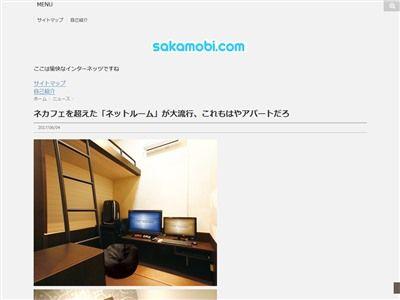 ネットルーム ネカフェ マンボー 個室 宿泊に関連した画像-02