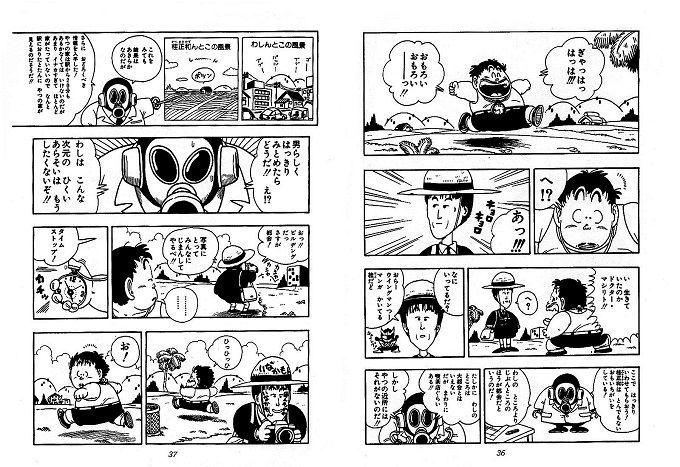鳥山明 桂正和 鳥嶋和彦 ケンドーコバヤシ 新連載 ヤングジャンプ フジテレビ 漫道コバヤシに関連した画像-04