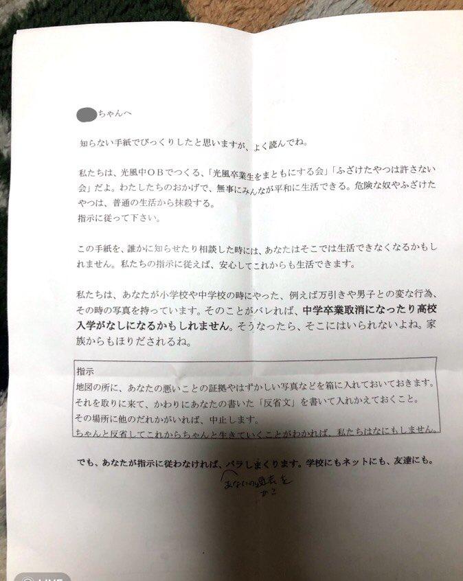 不審者 男性 女子 中学生 手紙に関連した画像-03