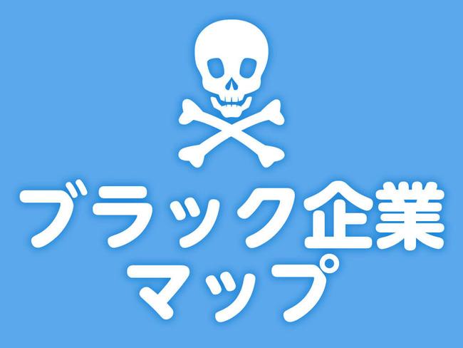 ブラック企業がある場所にドクロマークをつけたマップを作ってみた→日本列島がドクロで覆われ、完全にブラック列島と化す!!