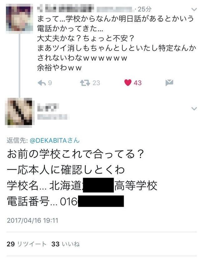けものフレンズ Mステ 高校生 ツイッター 炎上 特定に関連した画像-04