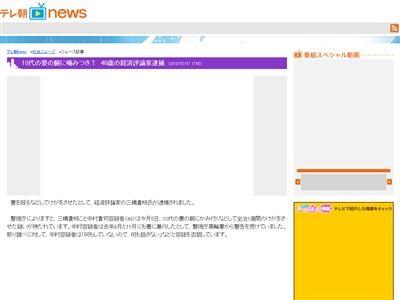 三橋貴明 経済評論家 妻 暴行 年齢 10代 噛み付くに関連した画像-02
