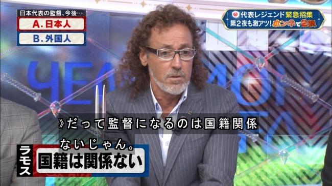 日本代表 ワールドカップ W杯 ラモス 監督 日本人 外国人に関連した画像-04